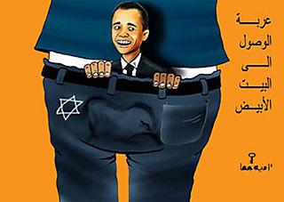 Obama as Zionist 1